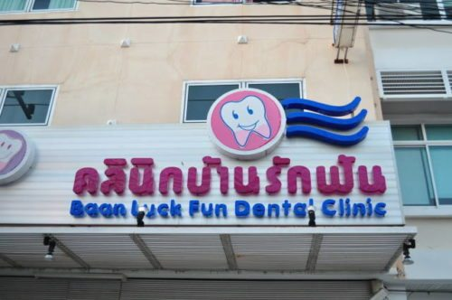 baan luck fun dental clinic